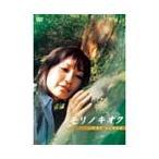 小野真弓 小野真弓主演 モリノキオク DVD