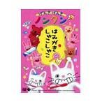 キヨノサチコ げんきげんきノンタン 「はみがき しゅこしゅこ」 DVD