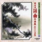 ビクター邦楽名曲選(3)観世流謡曲名曲集(祝言小謡集) CD