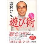 志村けん 志村流 遊び術 Book
