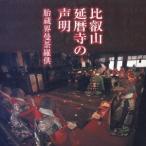 高野山声明の会 比叡山 延暦寺の声明 CD