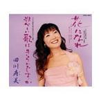 田川寿美 花になれ〜うめ さくら あじさい ひがんばな〜/悲しい歌はきらいですか 12cmCD Single