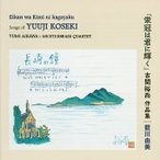 藍川由美 「栄冠は君に輝く」〜古関裕而 作品集 CD