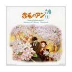 毛利蔵人 「赤毛のアン」想い出音楽館-完全版- CD