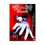 すほうれいこ 呪村(じゅそん) 鬼女伝説 DVD