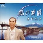成世昌平 鶴の舞橋/伊那節育ち 12cmCD Single