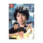 堀ちえみ 大映テレビドラマシリーズ スタア誕生 DVD-BOX 前編(4枚組) DVD