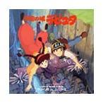 久石譲 「天空の城ラピュタ」 イメージアルバム 空から降ってきた少女 CD