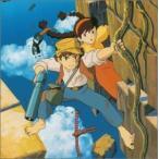 久石譲 「天空の城ラピュタ」サウンドトラック 飛行石の謎 CD