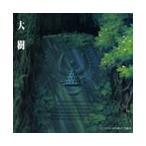 久石譲 「天空の城ラピュタ」 シンフォニー 大樹 CD