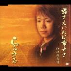 らんまる 君さえいれば幸せさ/津軽恋唄 12cmCD Single