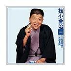 桂小金治 桂小金治 1「三方一両損」「禁酒番屋」 CD
