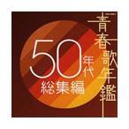 並木路子 青春歌年鑑 50年代総集編 CD