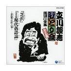 立川談志 「芝浜」「高座版現代落語論〜落語会の巨人達〜」 CD