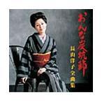 長山洋子 おんな炭坑節〜長山洋子全曲集〜 CD