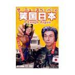 社会風刺劇団 ザ・ニュースペーパー DVD 笑国日本 I Laugh Japan DVD
