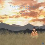 川嶋あい 「さよなら」「ありがとう」〜たった一つの場所〜 CD