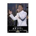 五木ひろし 五木ひろし スーパーライブコンサート2004in御園座 DVD