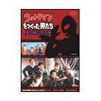 TVドラマ「ウルトラマンをつくった男たち 星の林に月の舟」 DVD