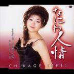 石井千景 なにわ人情/大阪めぐり逢い 12cmCD Single