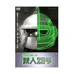 映画 鉄人28号 MAKING of 鉄人28号 鉄巨人計画の全貌 DVD