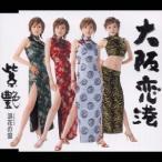 紫艶 大阪恋港/浪花の蛍 12cmCD Single