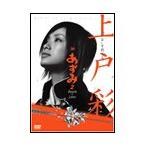 上戸彩 上戸彩 in あずみ 2 Death or Love メイキングDVD DVD