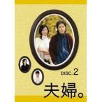 黒木瞳 夫婦。 Vol.2 DVD
