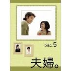 黒木瞳 夫婦。 Vol.5 DVD