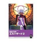 林宏樹 神秘の世界 エルハザード2 DVD