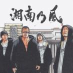湘南乃風 カラス 12cmCD Single