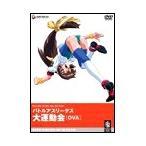 バトルアスリーテス大運動会 OVA DVD