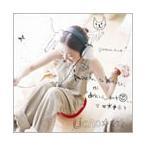 安藤裕子 あなたと私にできる事 12cmCD Single