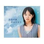 岩田さゆり 空色の猫 12cmCD Single