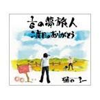 樋口了一 1/6の夢旅人 12cmCD Single