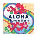 アロハ!ハワイアン CD
