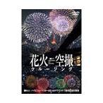 花火空撮クルージング -Fireworks Sky Crusing- DVD