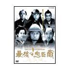上川隆也 最後の忠臣蔵(2枚組) DVD