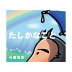 小田和正 たしかなこと 12cmCD Single