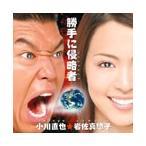 小川直也★岩佐真悠子 勝手に侵略者<通常盤> 12cmCD Single