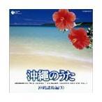 沖縄のうた〜沖縄諸島編(一)〜 CD
