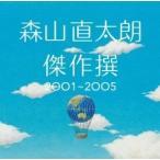森山直太朗 傑作撰 2001〜2005<通常盤> CD