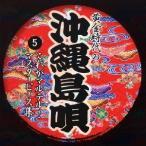 「黄金時代の沖縄島唄」5 これがマルテル!マスターピース集 CD
