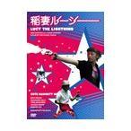 佐藤仁美 稲妻ルーシー DVD