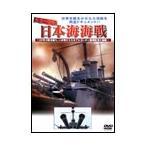 もう一つの日本海海戦 DVD
