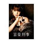 富豪刑事 Vol.5 DVD