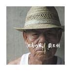 湘南乃風 覇王樹 12cmCD Single