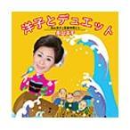 長山洋子 洋子とデュエット〜長山洋子と音楽仲間たち〜 CD