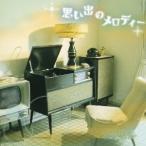 Yahoo!タワーレコード Yahoo!店思い出のメロディ<COLEZO!> CD