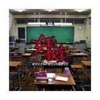 池頼広 「女王の教室」オリジナル・サウンドトラック CD画像